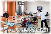介護老人保健施設