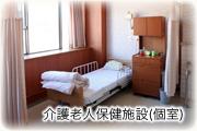 介護老人保健施設(個室)