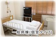 一般病棟(個室タイプ)